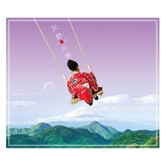 矢野山脈 (通常盤) 中古 良品 CD