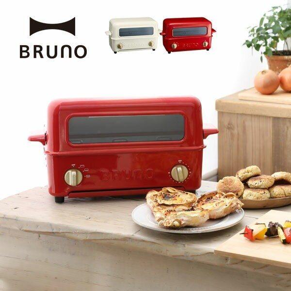 日本【BRUNO】多功能掀蓋烤箱Toaster Grill BOE033