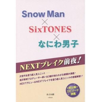NEXTブレイク前夜!Snow Man×SixTONES×なにわ男子