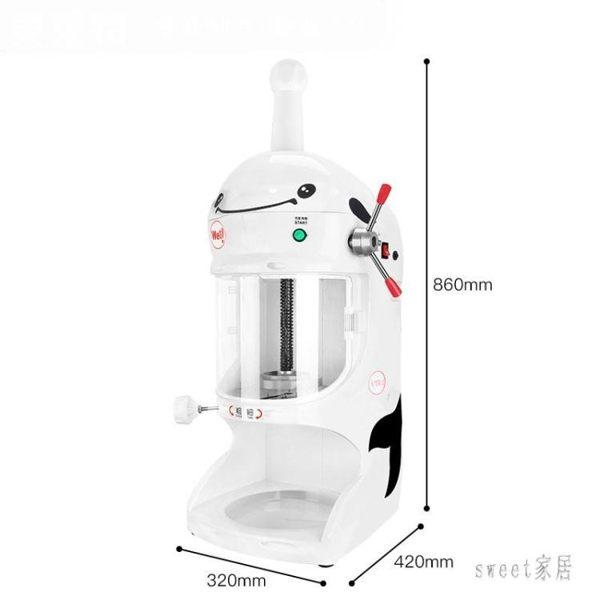 電動雪花碎冰機 綿綿冰機商用奶茶店沙冰機花式冰磚機刨冰機電壓220V LR7960【Sweet家居】