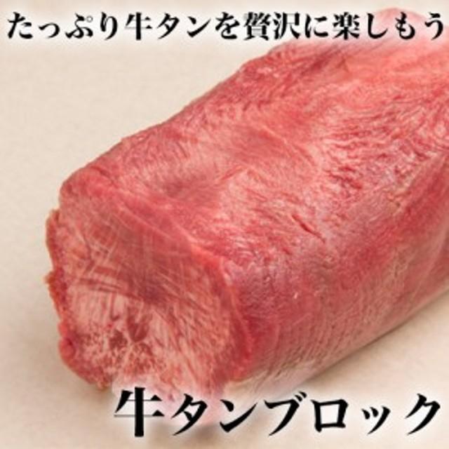 【業務用】牛タンブロック 0.7~0.8kg台★大人数のバーベキューに、分厚く切って牛タンステーキやタンシチューにも!