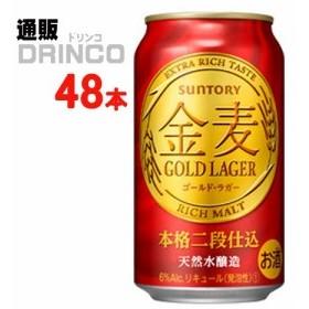 新ジャンル 金麦 ゴールド ラガー 350ml 缶 48 本  ( 24 本    2 ケース ) サントリー
