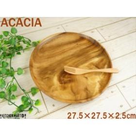 アカシア 丸27.5cm 木製 プレート 木 plate ウッドバーニング カフェ 食器 おうちカフェ おしゃれ 子供 食器 皿 業務用 ラッピング不可