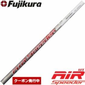 FUJIKURA AIR SPEEDER UT用 フジクラ エアースピーダー ユーティリティシャフト 工賃込 単体販売不可