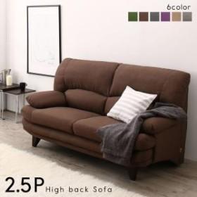 日本の家具メーカーがつくった 贅沢仕様のくつろぎハイバックソファ ファブリックタイプ ソファ2.5P