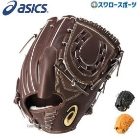 あすつく  送料無料 アシックス ベースボール ASICS 硬式グローブ グラブ 投手用 ゴールドステージ 高校野球対応 3121A319 ロイヤルロード 硬式用 ピッチャー用
