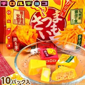 駄菓子 チロル チョコ さつまいも アソート 10入 1000円(税抜) 19G25 子供会 景品 お祭り 縁日 お菓子