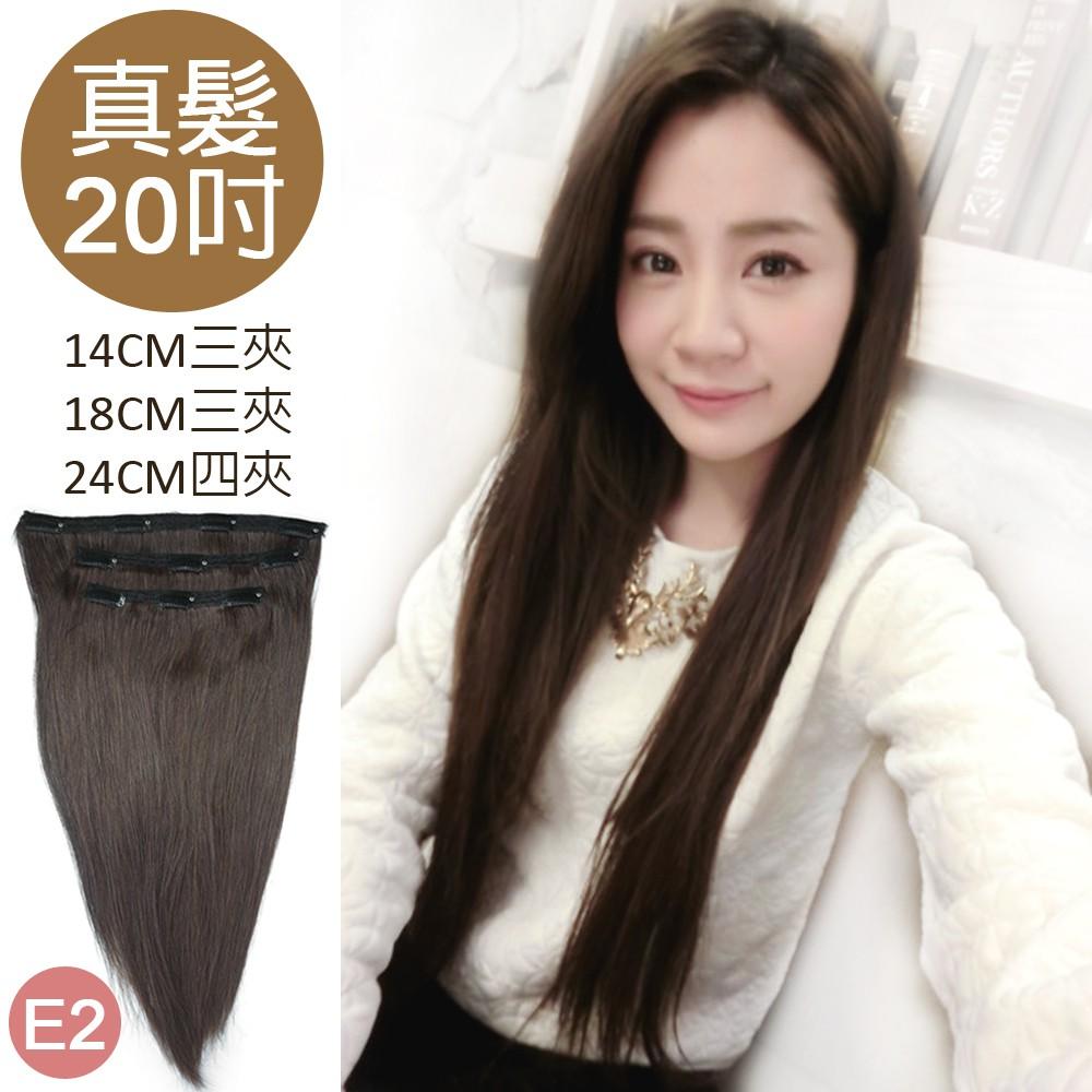 真髮髮片 三片組接髮 E2組合 【20吋 24CM+18CM+14CM】 魔髮樂