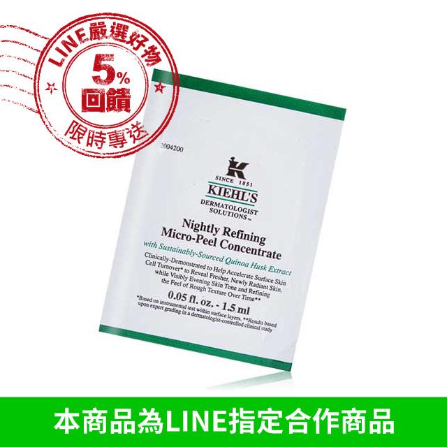 KIEHL'S 契爾氏 藜麥煥膚精華(1.5ml)