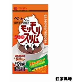 モリモリスリム ハーブ健康本舗 モリモリスリム 5g×30包紅茶風味( もりもりスリム / モリモリスリム茶)