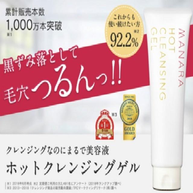 マナラ ホットクレンジングゲル 200g 【リニューアル】 毛穴・黒ずみリセット!美容液成分91.3%