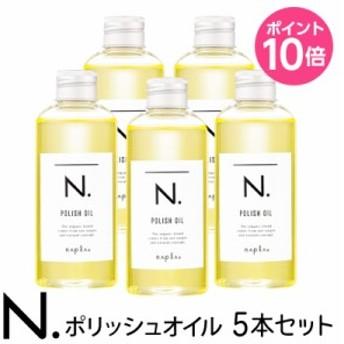 【5本セット】 N.ポリッシュオイル150ml【napla_ナプラ_エヌドット】(美容室 美容院 サロン専売)