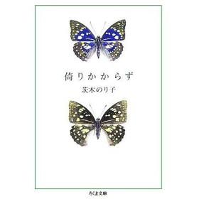 倚りかからず ちくま文庫/茨木のり子【著】
