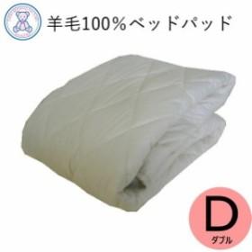 羊毛100% ベッドパッド ダブル 140×200cm 日本製 フランス産ウール100% 生成り 無地 綿35% ポリエステル65% 4隅ゴム