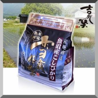 雪蔵仕込み氷温熟成 魚沼産 こしひかり 2kg×1袋