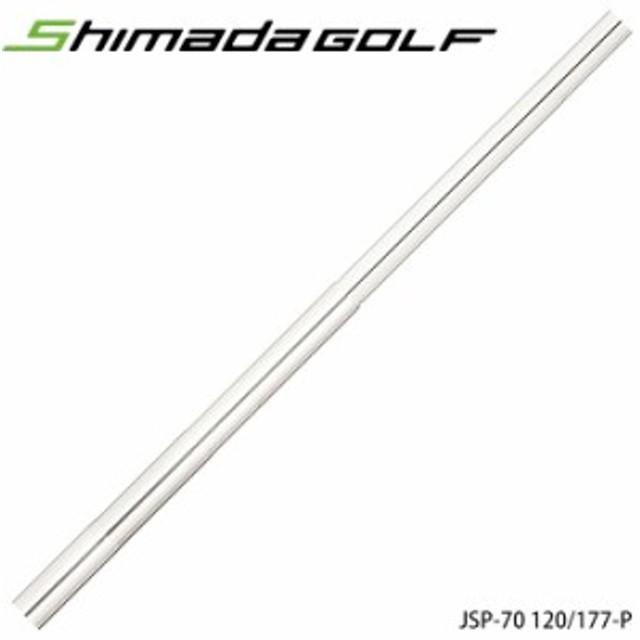 島田ゴルフ JSP-70 120(177-P)キャメロンタイプ パターシャフト JSP-70 120(177-P) 120g