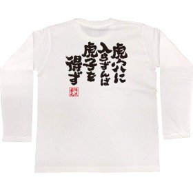 魂心Tシャツ 虎穴に入らずんば虎子を得ず(XLサイズ長袖Tシャツ白x文字黒)
