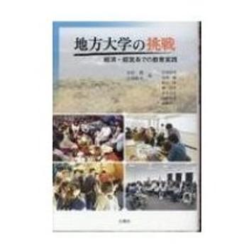 地方大学の挑戦 経済・経営系での教育実践 / 木村務 〔本〕