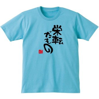 送別会 お別れ会 Tシャツ 【栄転だもの】【水色T】【XL】/D20/