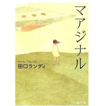 マアジナル 角川文庫/田口ランディ(著者)