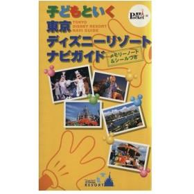 子どもといく東京ディズニーリゾートナビガイド 東京インポケット3/旅行・レジャー・スポーツ(その他)