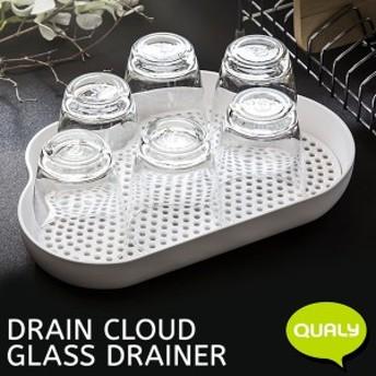 QUALY クオリー 水切りトレー ドレインクラウドグラスドレイナー [水切り コップ グラス 乾燥 清潔 おしゃれ すのこ付き 雲]