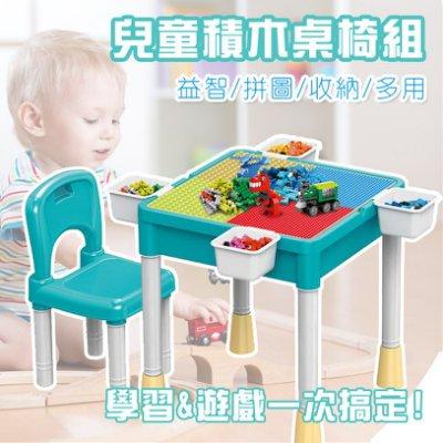 兒童積木桌椅組 兒童 桌椅組 遊戲桌 餐桌 學習桌 收納桌 樂高大小 顆粒相容【G33005501】塔克玩具