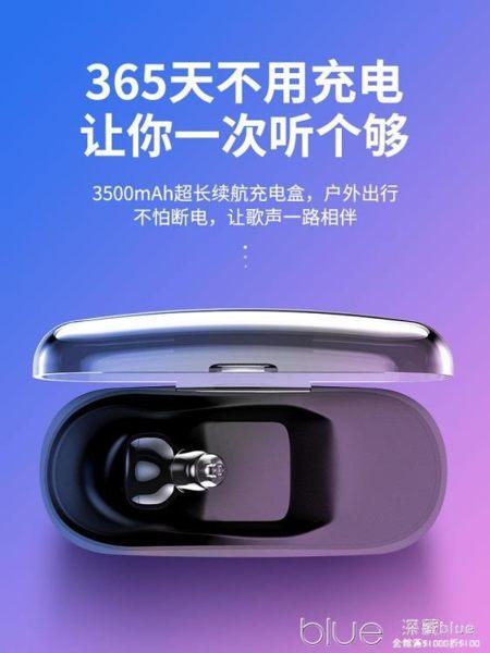 無線隱形藍牙耳機5.0單耳迷你超長待機續航入耳掛式小型適用帶充電倉安卓通用 深藏blue