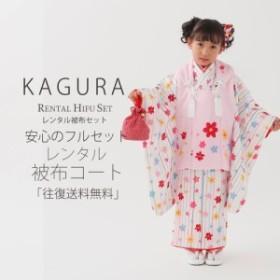レンタル KAGURA ブランド 被布コート 11点フルセット 3歳 三歳 貸衣装 七五三 小花 ピンク 白
