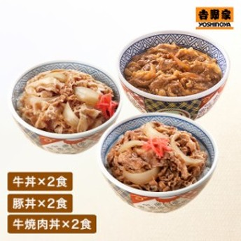 吉野家 バラエティセット 3種各2袋 計6食 牛丼 豚丼 牛焼肉丼