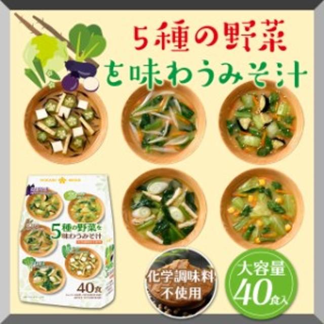 大容量 5種の野菜を味わうみそ汁 40食 味噌汁 インスタント ひかり味噌