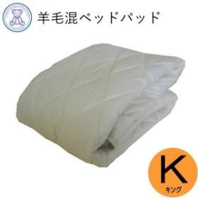 羊毛混 ベッドパッド キング 200×200cm 日本製 羊毛50% 防ダニ 抗菌 防臭 吸汗 ノンダスト 生成り 綿35% ポリエステル65% 無地 4隅ゴム