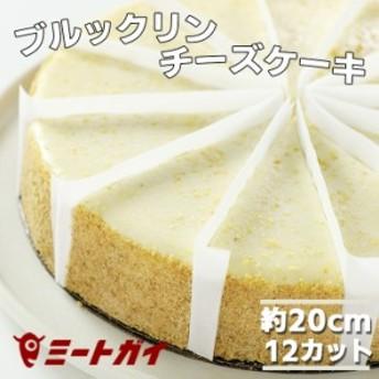 ブルックリンチーズケーキ / ニューヨークチーズケーキ プレーン ホール (直径約20cm/12ピースカット済み) ホールケーキ