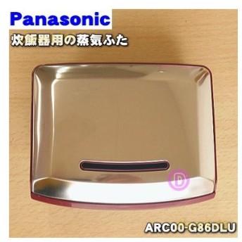 ARC00-G86DLU ナショナル パナソニック 炊飯器 用の 蒸気蓋 蒸気ぶた ★ National Panasonic ※レッド用です。