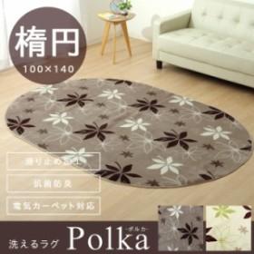 ラグ ラグマット カーペット 楕円形 WSポルカ tm約100×140cmホットカーペットカバー楕円形 床暖房対応