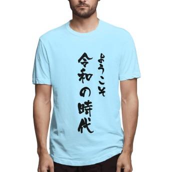 SDM_T-shirt 令和 れいわ 祝令和 Byebye平成 Tシャツ メンズ 半袖 ゆったり 五分袖 半 薄 令和 新年号 万葉集 ファッション Sky Blue S