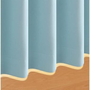 ライトブルー マイン 2枚 幅100×178cm 防炎・1級遮光カーテン mine 20色×54サイズから選べる