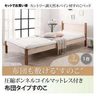 カントリー調天然木パイン材すのこベッド圧縮ボンネルコイルマットレス付き布団用すのこ 1台タイプシングル レギュラー丈