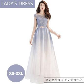 ウェディングドレス パーティードレス 結婚式 ドレス レディース 星 編み上げ ベルト ロングドレス 二次会ドレス お呼ばれドレス パーテ