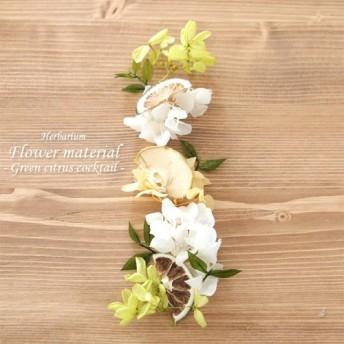 【ハーバリウムキット】 ハーバリウム 花材セット1本分 (グリーンシトラスカクテル)