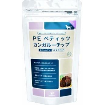 【C】PE ペティッツ カンガルーチップ <低アレルゲン> うす切りタイプ