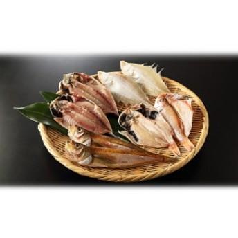 干物 山陰産干物セット 4種8尾