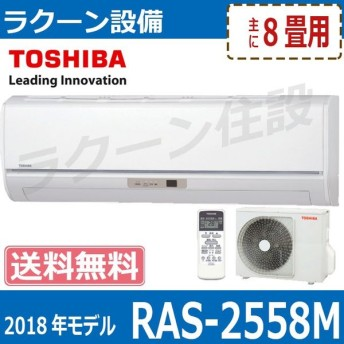 【即日発送】【送料無料】 RAS-2558M-W 東芝 ルームエアコン 主に8畳用 2.5kw 2018年モデル コンパクト・省スペースタイプ[RAS-2558M-W]