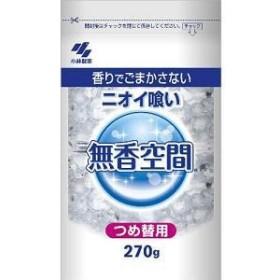 小林製薬 無香空間 大容量 つめかえ用 270g 【日用消耗品】