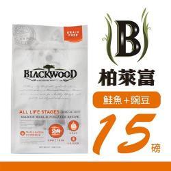 BLACKWOOD 柏萊富 無穀全齡 低敏挑嘴配方(鮭魚+豌豆)15lb - BL22015
