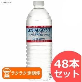 クリスタルガイザー 500ml×48本入り(24本入り×2ケースセット)