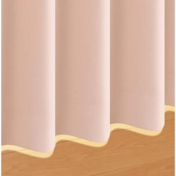 シェルピンク マイン 2枚 幅100×178cm 防炎・1級遮光カーテン mine 20色×54サイズから選べる