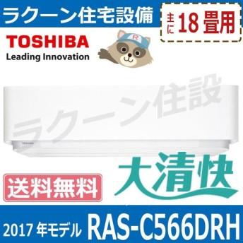 大清快【数量限定特価】RAS-C566DRH 東芝ルームエアコン 大清快 18畳用 2017年【メーカー直送】
