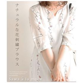 サワアラモード 草花刺繍の7分袖ブラウス レディース ホワイト F 【Sawa a la mode】