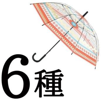 HAPPY CLEAR UMBRELLA 傘 かさ カサ 雨傘 アンブレラ 透明傘 ビニール傘 レディース 大判サイズ 男女兼用 学生 おしゃれ 可愛い かわいい 北欧